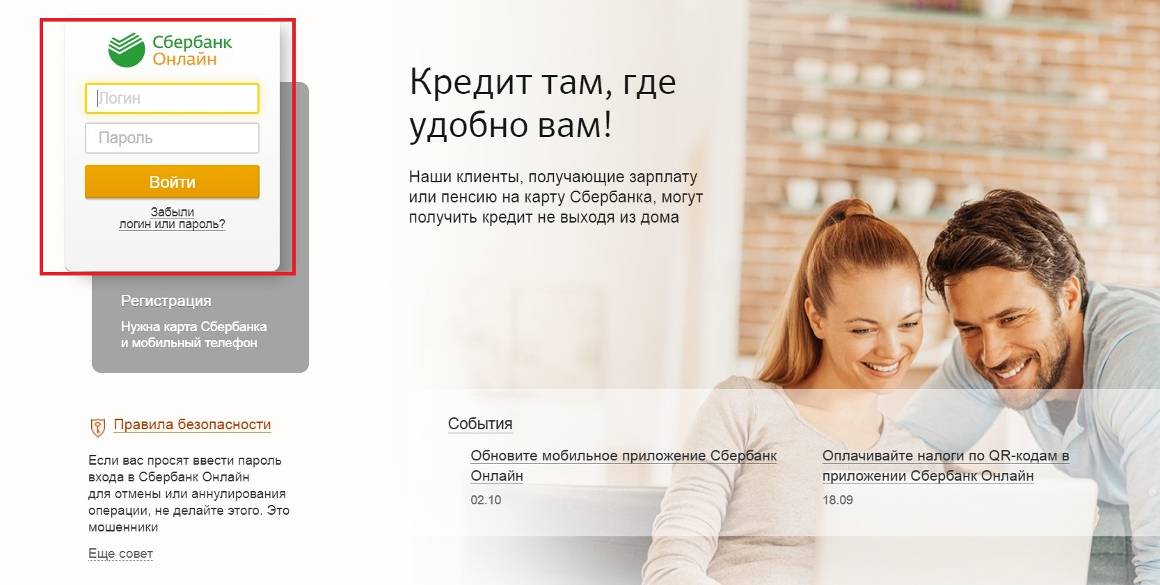Авторизация в кабинете сбербанк онлайн