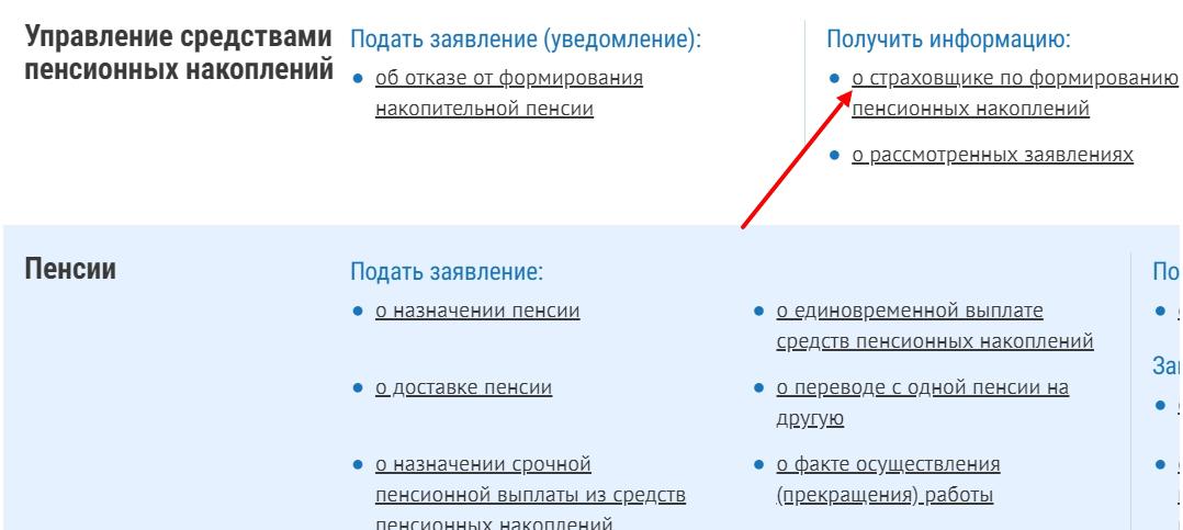 раздел получения сведений о страховщике на сайте пфр