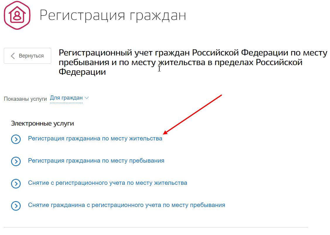 регистрация по месту жительства через портал госуслуг