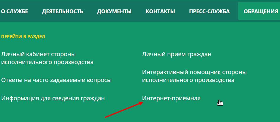 пункт интернет приемной фссп