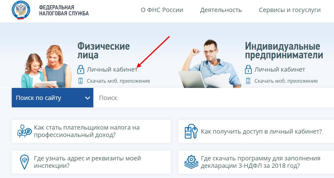 портал налог ру