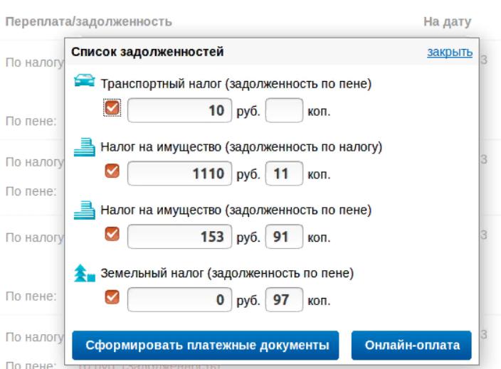 оплата задолженностей на портале налог ру