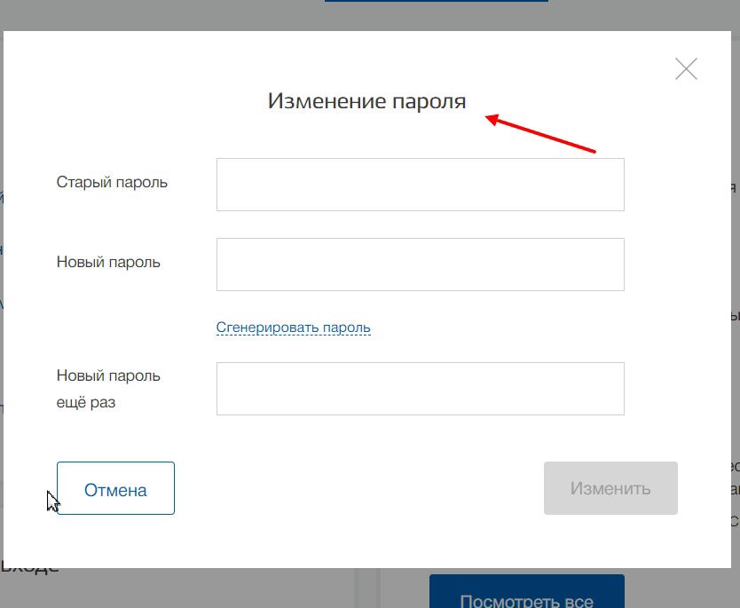 ввод нового пароля от лк госуслуг