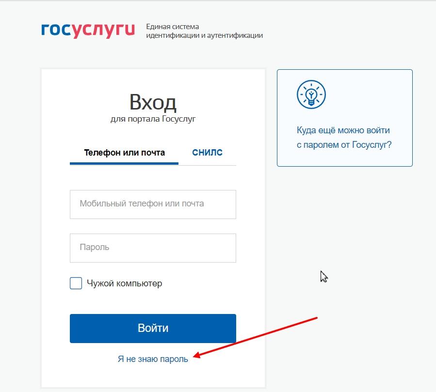 госуслуги - восстановление пароля от лк
