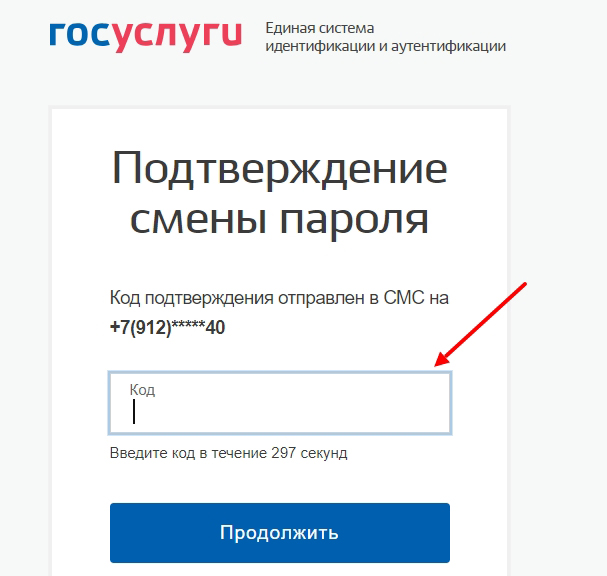 код восстановления пароля лк госуслуг