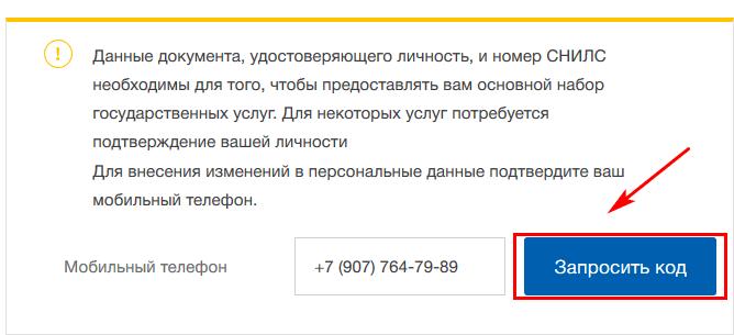 Запросить код на телефон, разрешающий редактировать карточку госуслуг