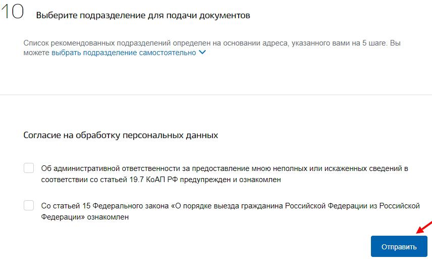 отправка заявления на загранпаспорт