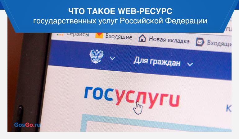 Что такое web-ресурс государственных услуг Российской Федерации