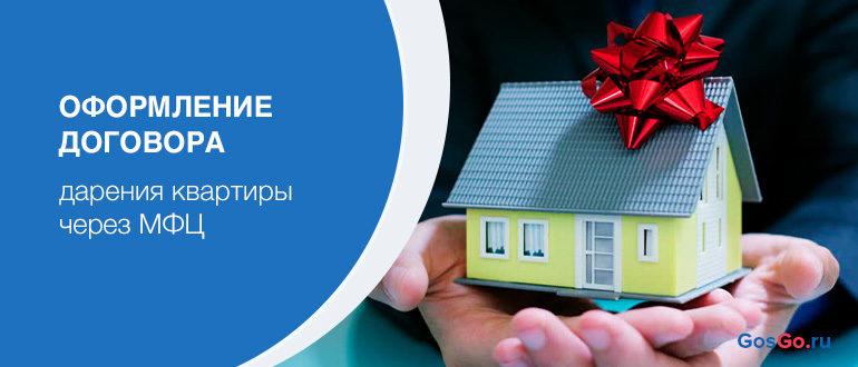 Оформление договора дарения квартиры через МФЦ