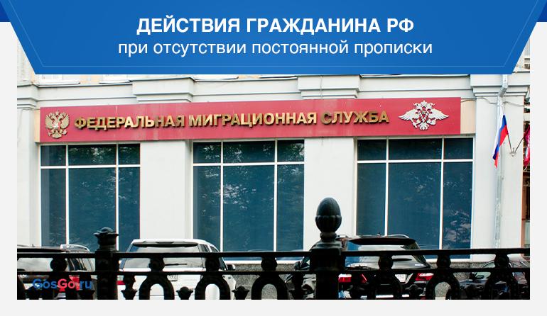 Действия гражданина РФ при отсутствии постоянной прописки