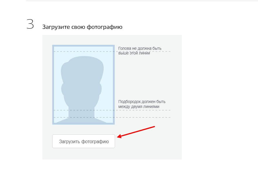 Добавление фотографии на портал государственных услуг