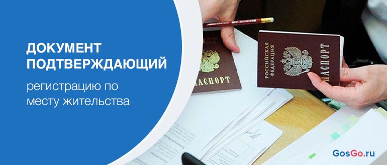 Документ подтверждающий регистрацию по месту жительства