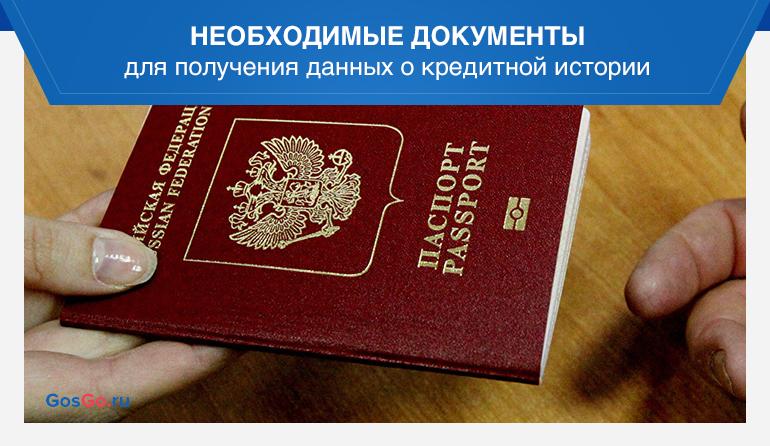документы для получения данных о кредитной истории