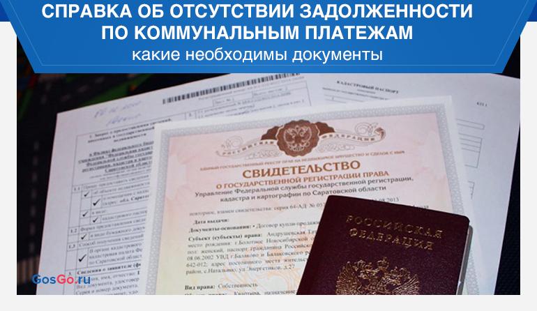 документы для получения справки об отсутствии задолженности по коммунальным платежам
