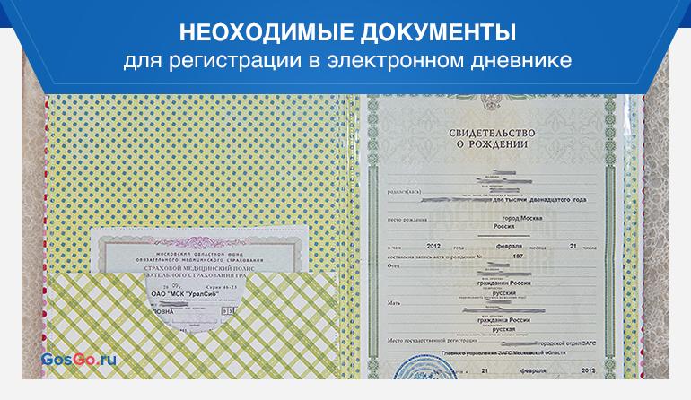документы для регистрации в электронном дневнике