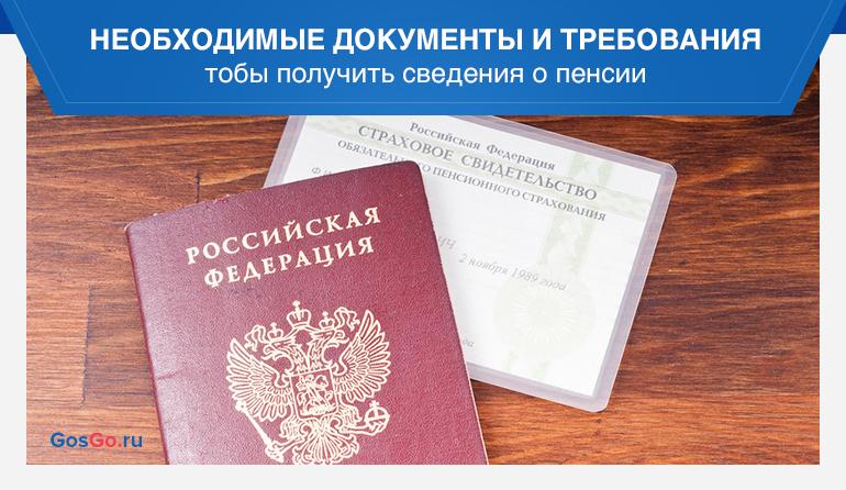 документы дял получения сведений о пенсии