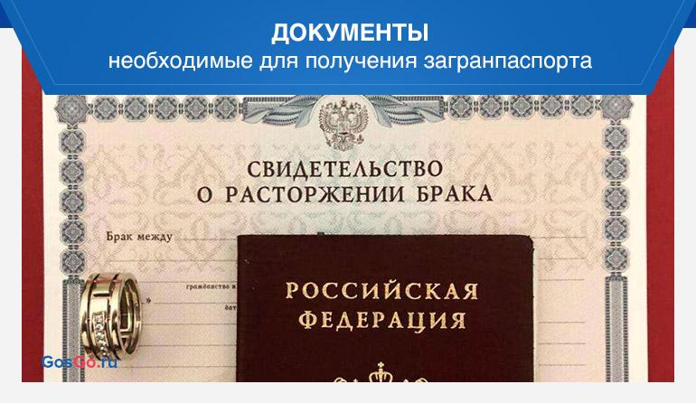 Документы необходимые для получения загранпаспорта