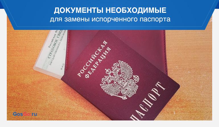 Документы необходимые для замены испорченного паспорта