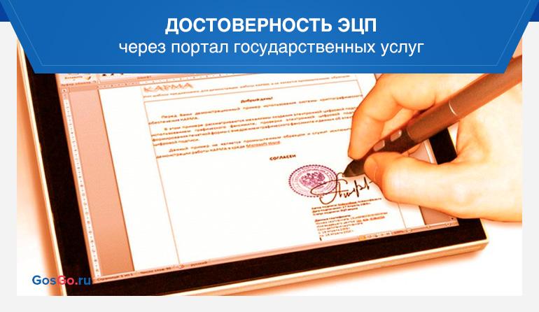 Достоверность ЭЦП через портал государственных услуг