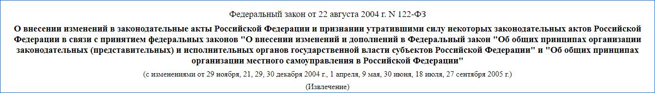 Федеральный закон от 22 августа 2004 г. N 122-ФЗ