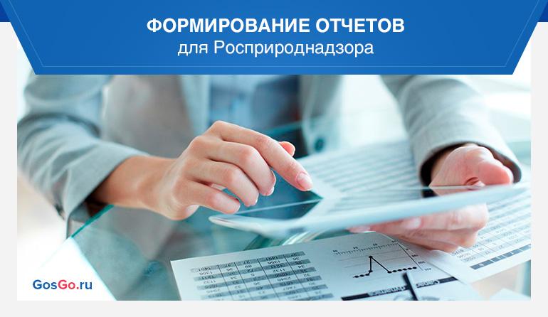 Формирование отчетов для Росприроднадзора