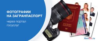 Фотографии на загранпаспорт через портал госуслуг