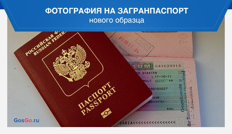Фотография на загранпаспорт нового образца