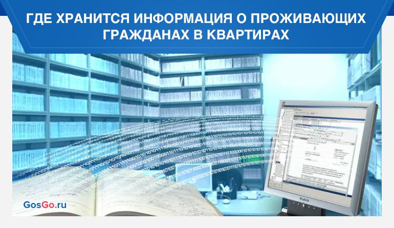 где хранится информация о проживающих гражданах в квартирах