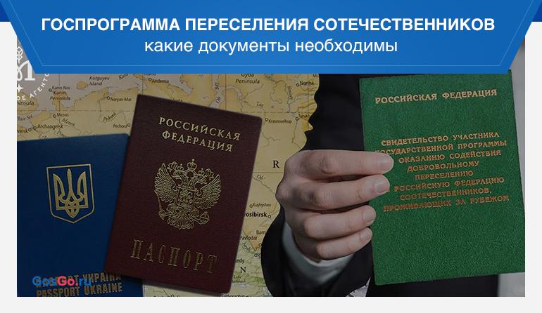 госпрограмма переселения cотечественников документы