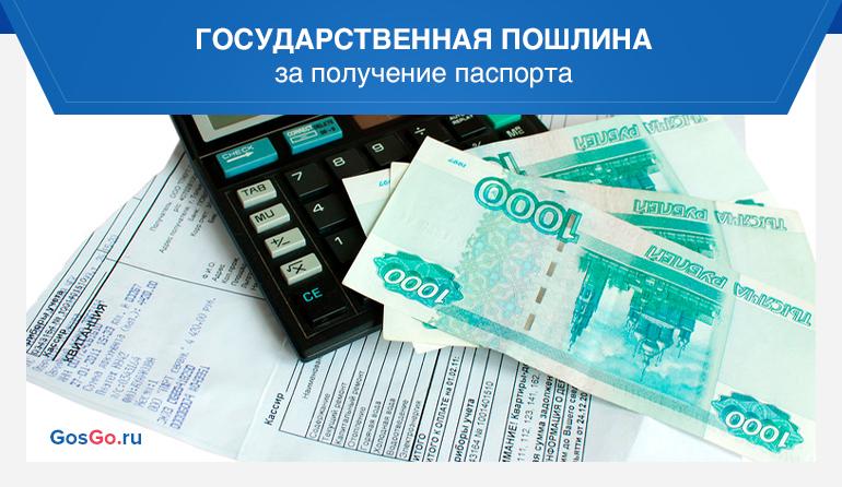 Государственная пошлина за получение паспорта
