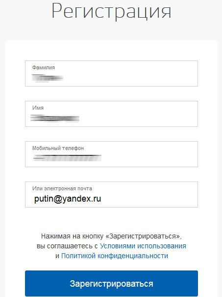 госуслуги -пример регистрации