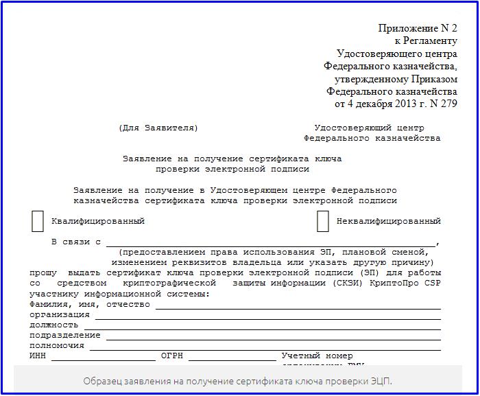 заявление на получение электронной подписи