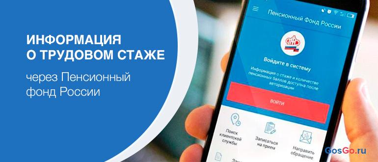Информация о трудовом стаже через Пенсионный фонд России