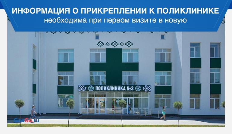 информация о прикреплении к поликлинике когда необходима