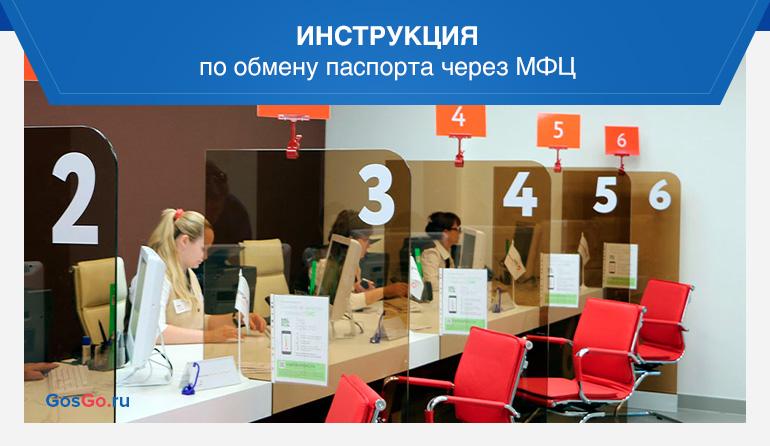 Инструкция по обмену паспорта через МФЦ
