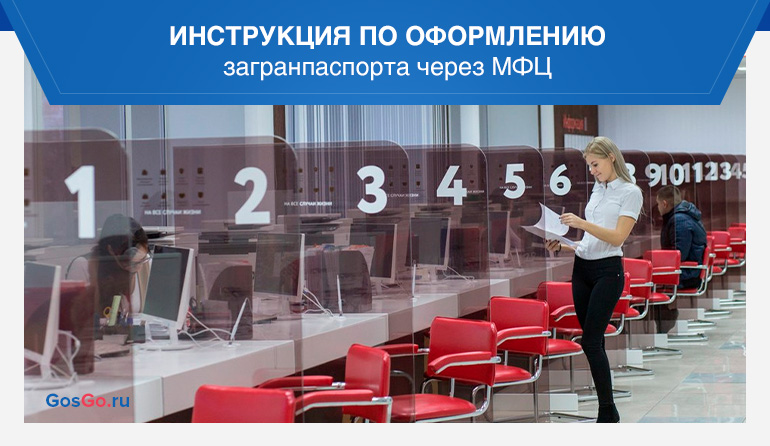 Инструкция по оформлению загранпаспорта через МФЦ