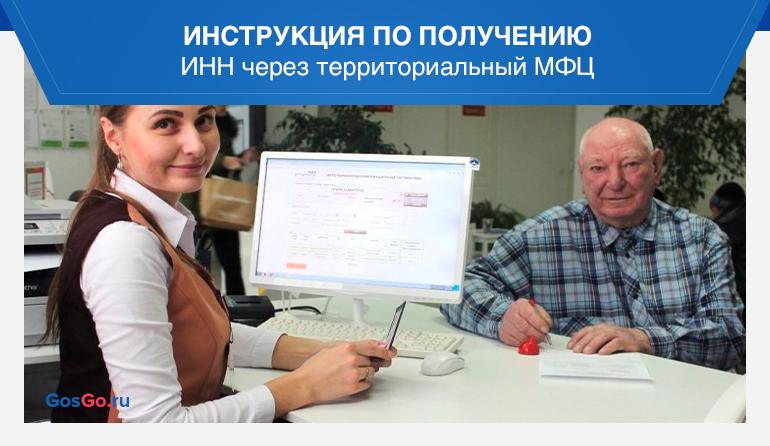 Инструкция по получению ИНН через территориальный МФЦ