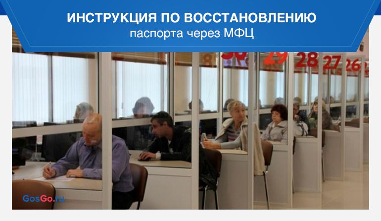 Инструкция по восстановлению паспорта через МФЦ