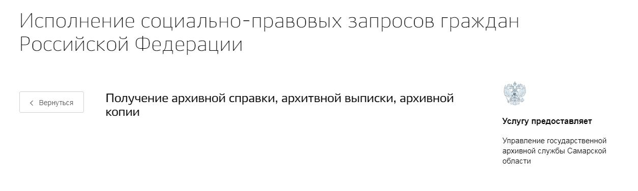 Исполнение социально-правовых запросов граждан РФ