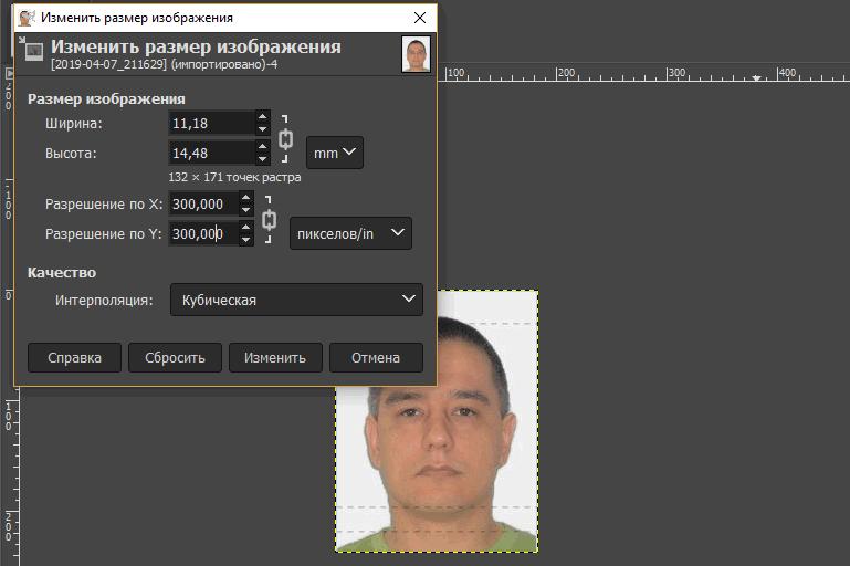 Изменение размера изображения в редакторе GIMP