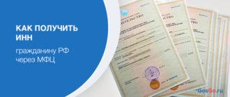 Как получить ИНН гражданину РФ через МФЦ