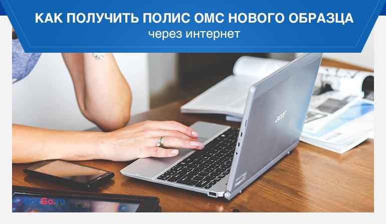 как получить полис омс нового образца онлайн