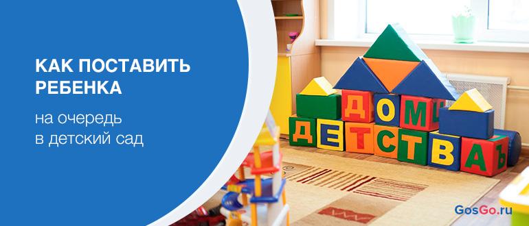 Как поставить ребенка на очередь в детский сад