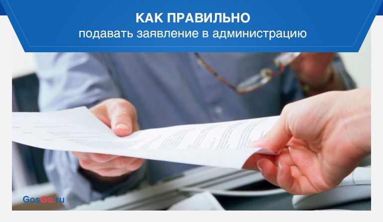 Как правильно подавать заявление в администрацию