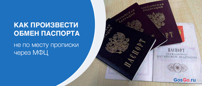Как произвести обмен паспорта не по месту прописки через МФЦ