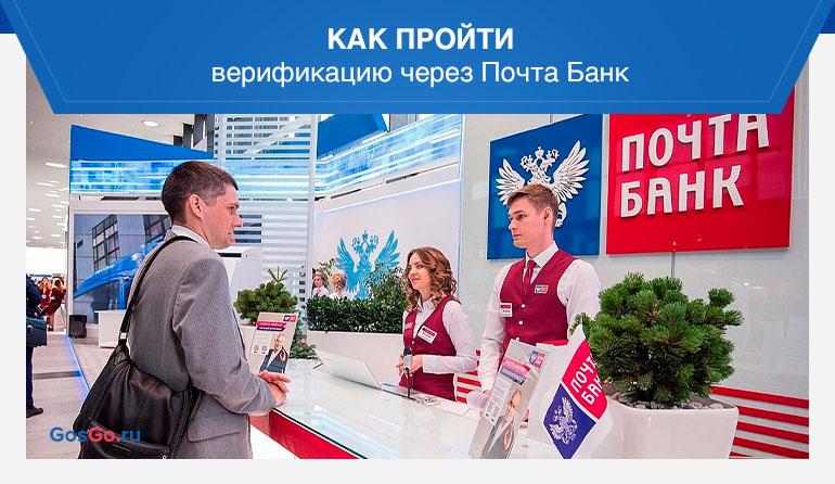 Как пройти верификацию через Почта Банк