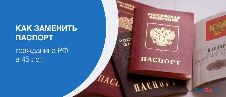 Как заменить паспорт гражданина РФ в 45 лет