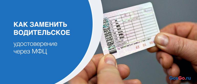 Как заменить водительское удостоверение через МФЦ