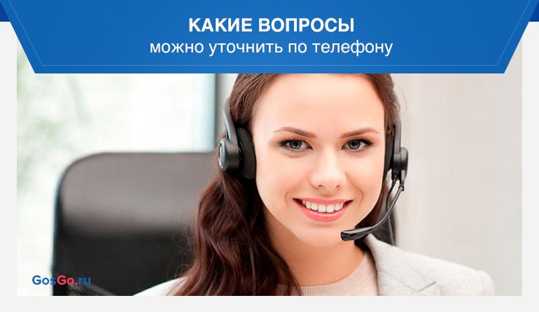Какие вопросы можно уточнить по телефону
