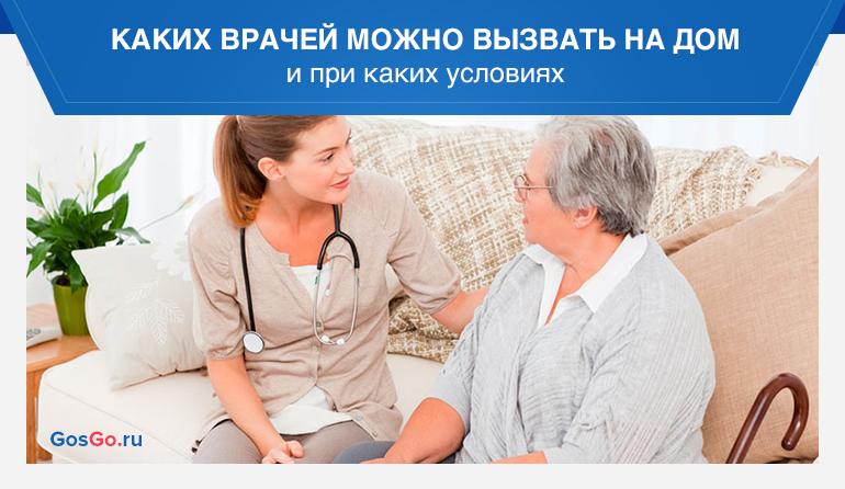 каких врачей можно вызвать на дом